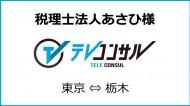 yamasaki_teleconsul